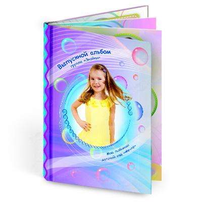 Книга Выпускника детского сада фантазия