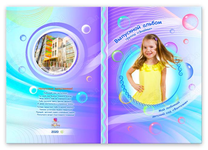 Выпускная книга фантазия обложка с портретом