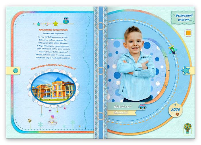 Выпускная книга мальчика портрет