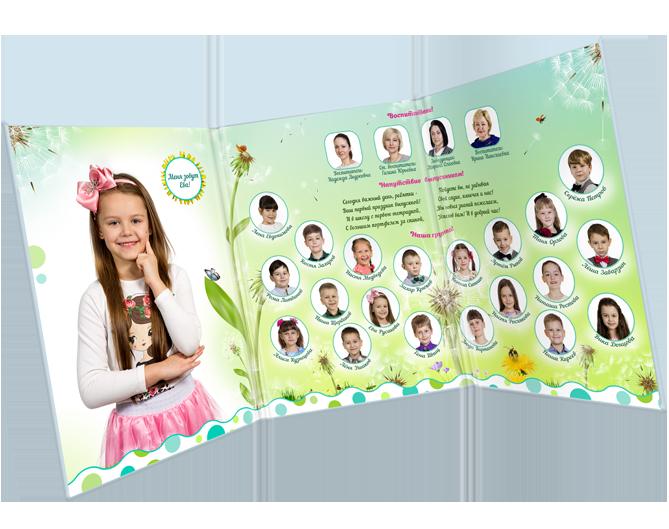 Детский выпускной альбом для сада Одуванчики