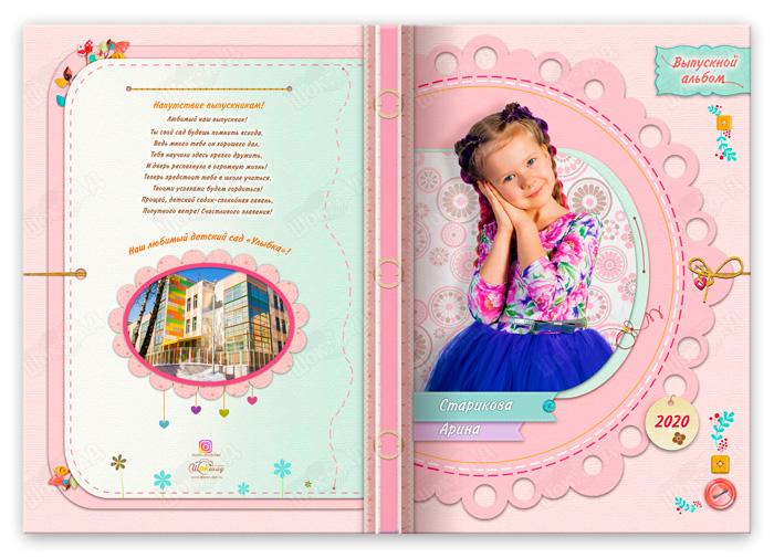 Выпускная книга девочка портрет
