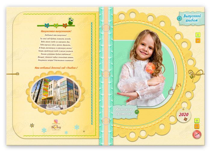 Выпускная книга пуговки обложка с портретом