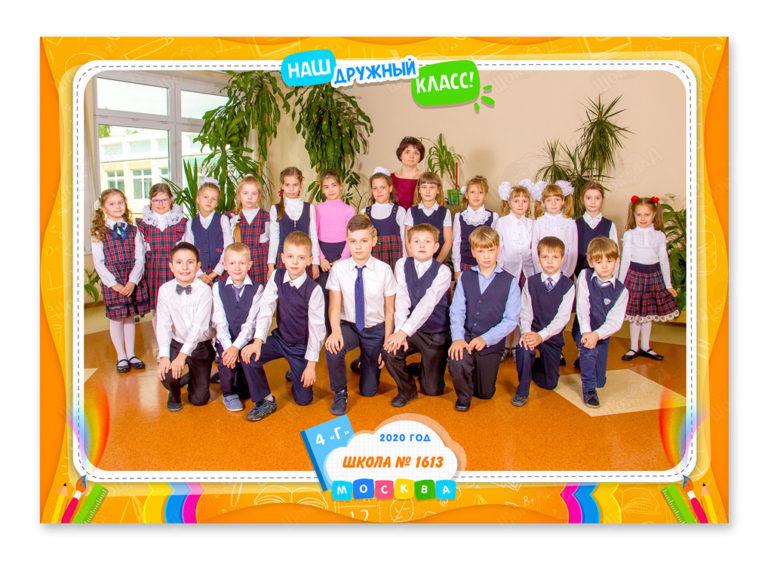 Общая фотография в школе 400 руб (13)