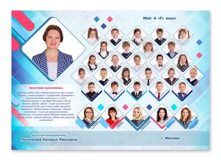 Общая фотография в школе 500 руб (14)