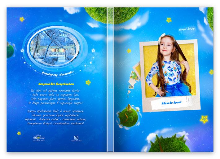 Выпускная папка Звездная обложка с портретом