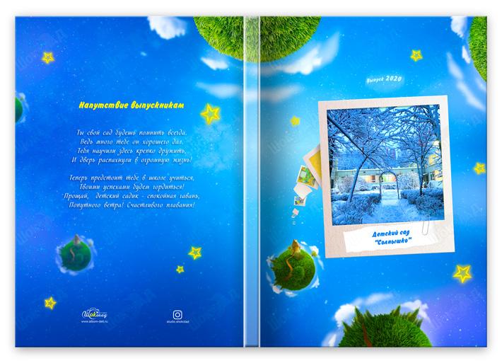 Выпускная папка Звездная базовая обложка