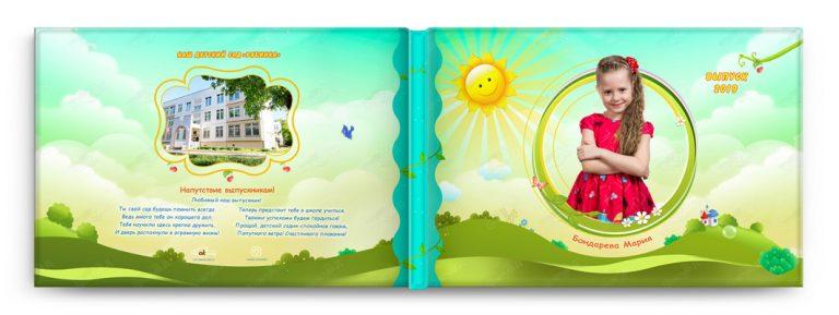 Альбом выпускника сказка обложка с портретом
