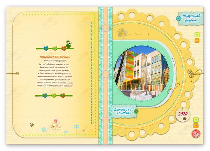 Выпускная книга пуговки базовая обложка