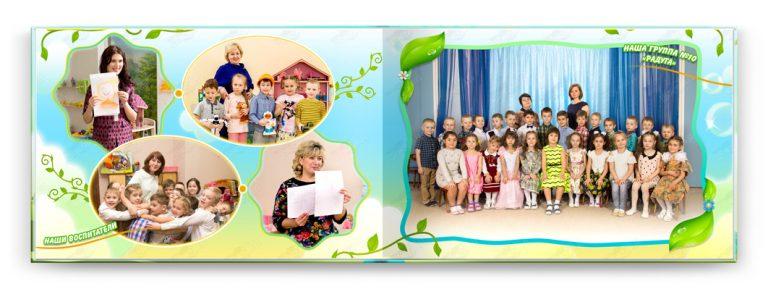 Разворот с общим фото в выпускном альбоме сказка