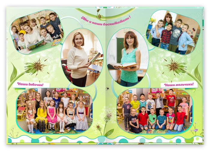 разворот девочки и мальчики в выпускной книге одуванчики