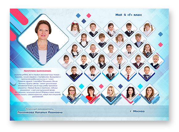 Общее фото 1-4 класс