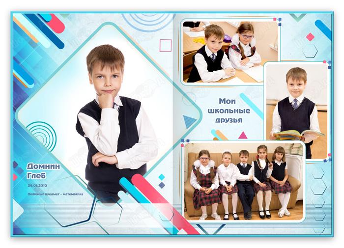 Книга Школа Личный разворот база