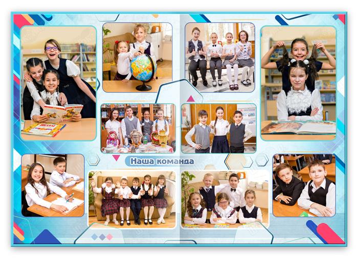Книга Школа Группа 2