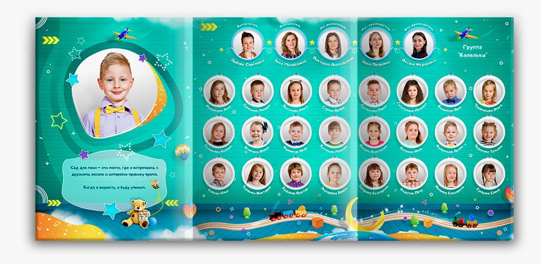 Детский выпускной альбом Кирпичики мысли ребенка