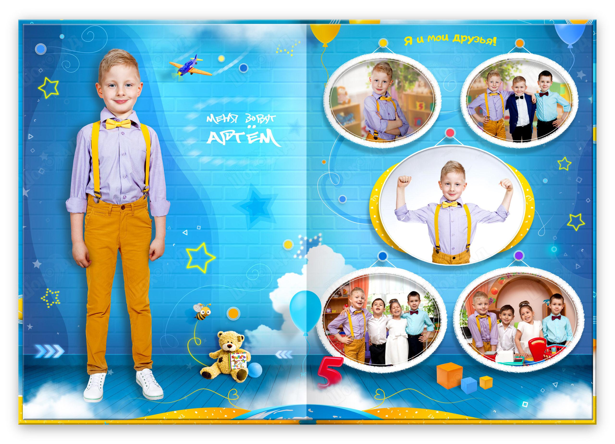 Книга Кирпичики для Мальчиков Личный разворот база