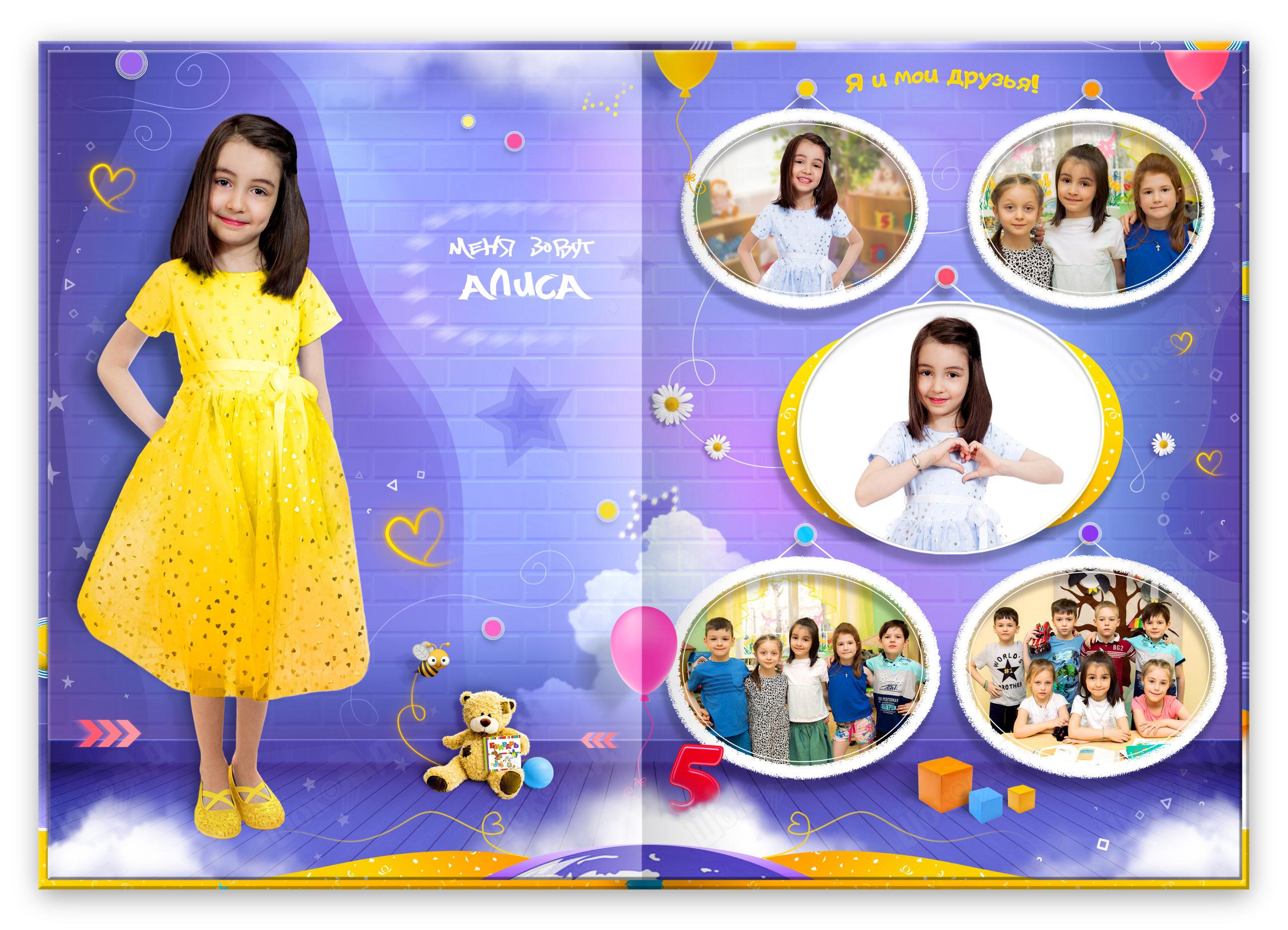 Книга Кирпичики для Девочек Личный разворот база