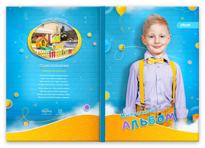 Книга Кирпичики для Мальчиков Обложка с портретом Лайт