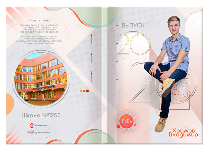 Книга 2020 Обложка портрет