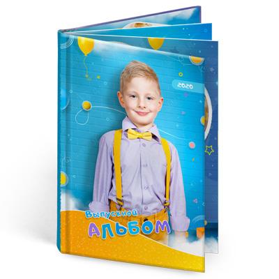 выпускной альбом для мальчиков