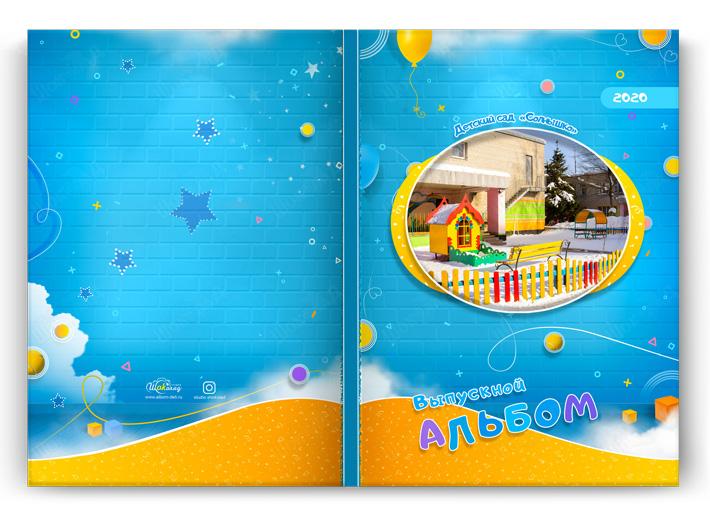 Книга Кирпичики для Мальчиков Журнал Обложка Сад