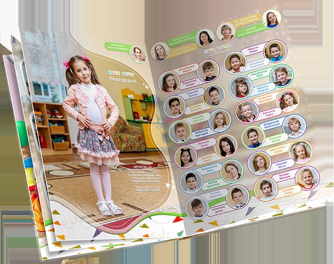 Выпускной альбом Детский сад виньетки