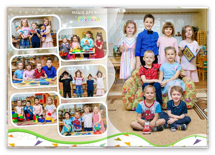 Выпускной альбом Детский сад группа