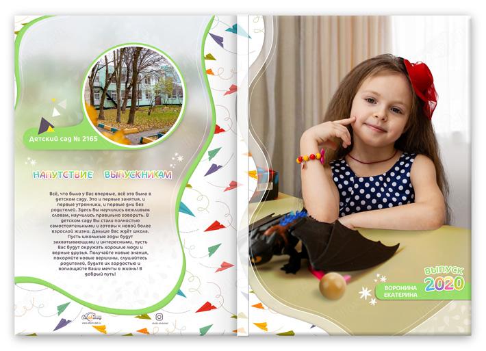 Книга Онлайн альбом Детский Сад Обложка портрет