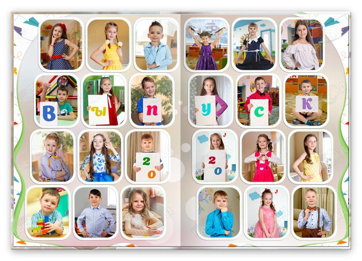 Книга Онлайн альбом Детский Сад Общее фото