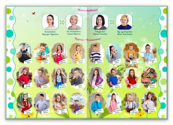 Книга Онлайн альбом Одуванчики Виньетка