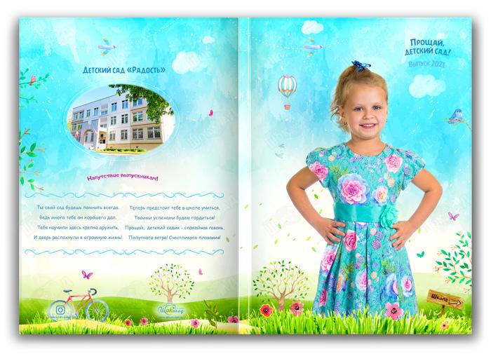 Книга Радость Обложка портрет