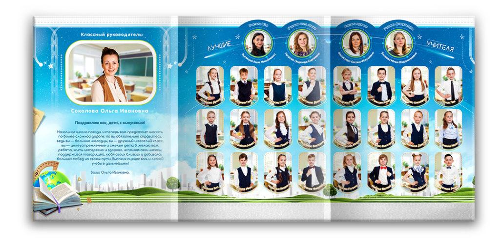 выпускной фотоальбом в школу горизонты виньетка