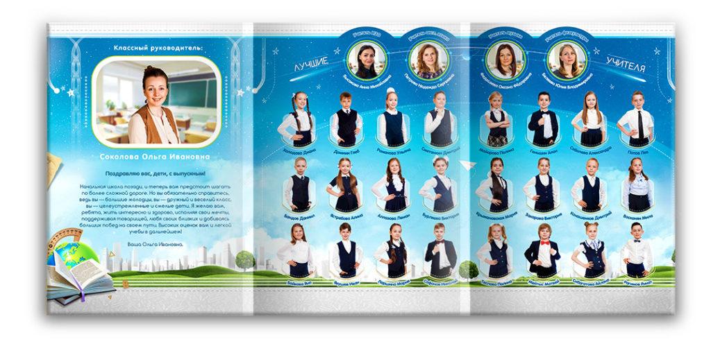 выпускной фотоальбом школа горизонты виньетки
