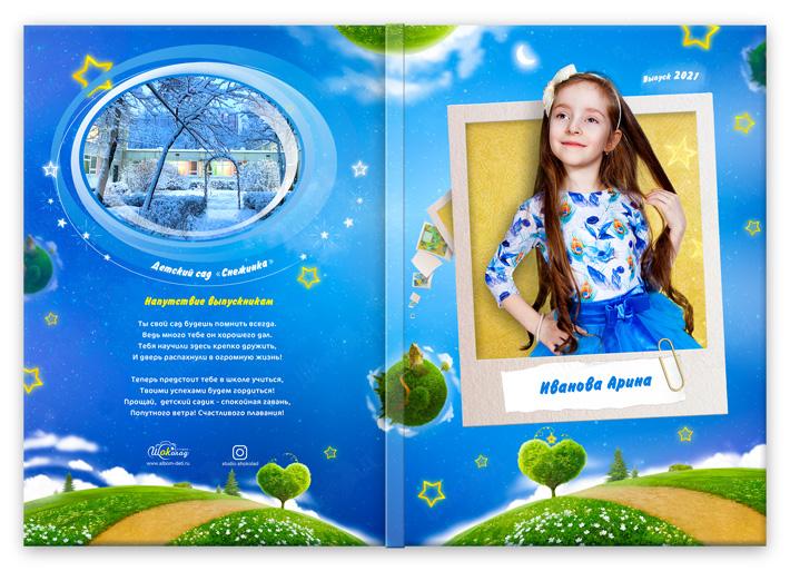 Книга Звездный Обложка портрет