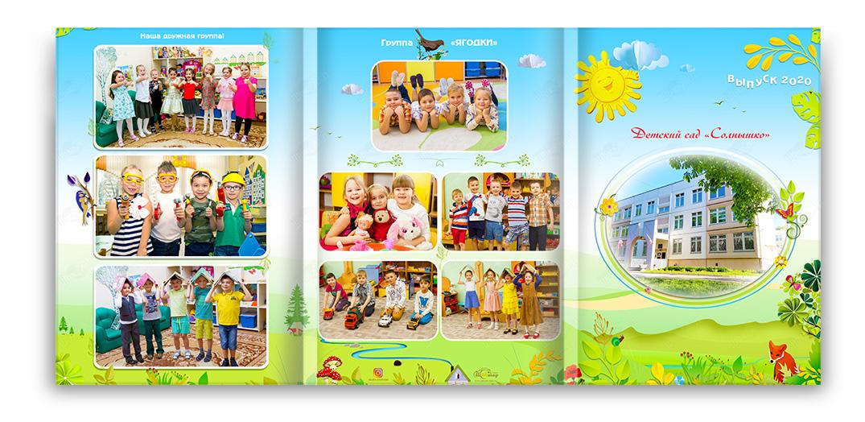 Детский выпускной альбом для сада Бумажки сад