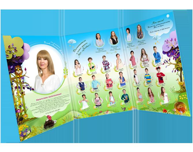 Детский выпускной альбом в сад Бумажки вид