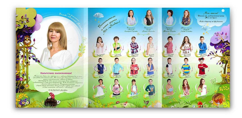 Детский выпускной альбом для сада Бумажки виньетки мысли 2