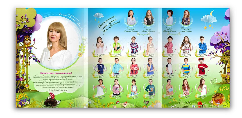 Детский выпускной альбом Бумажки виньетки