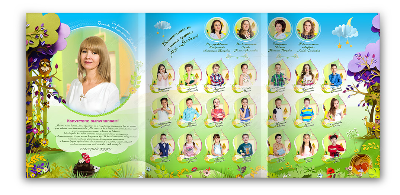 Детский выпускной альбом Бумажки сад виньетки 2