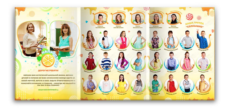 Детский выпускной альбом в сад Наслаждение виньетки и воспитатели