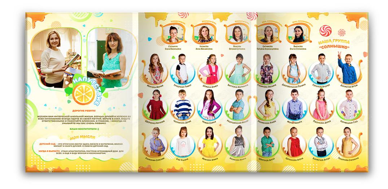 Детский выпускной альбом в сад Наслаждение виньетки мысли