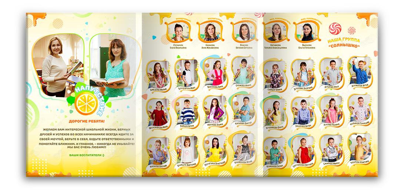 Детский выпускной альбом в сад Наслаждение виньетки в группе