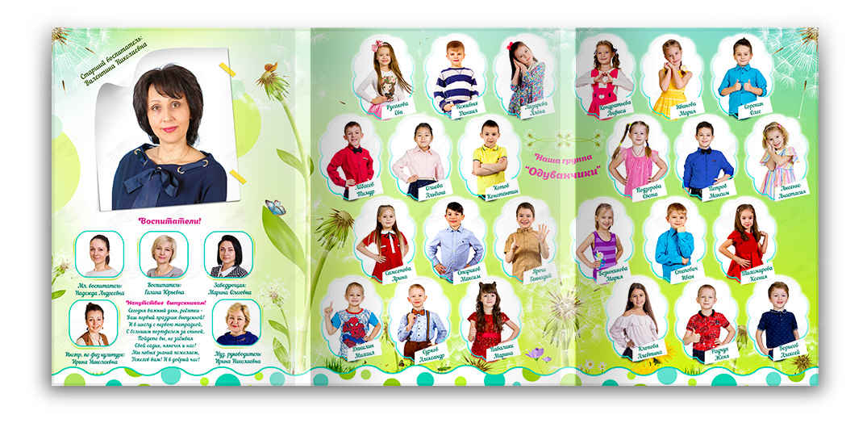 Детский выпускной альбом в сад одуванчики разворот2
