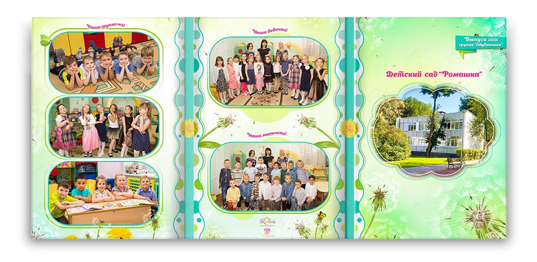 Детский выпускной альбом одуванчики детский сад