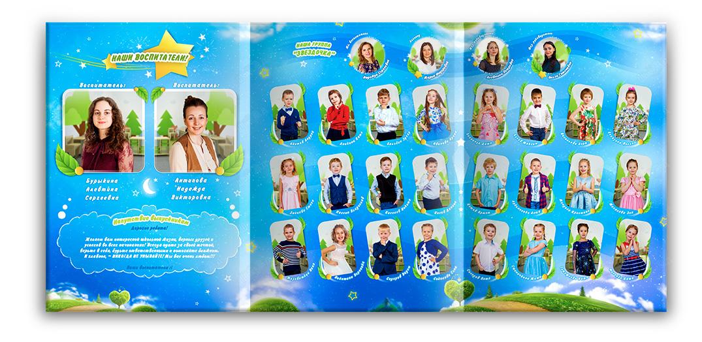 Детский выпускной альбом звездный в сад виньетки 1