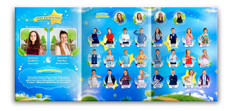 Детский выпускной альбом звездный в сад виньетки