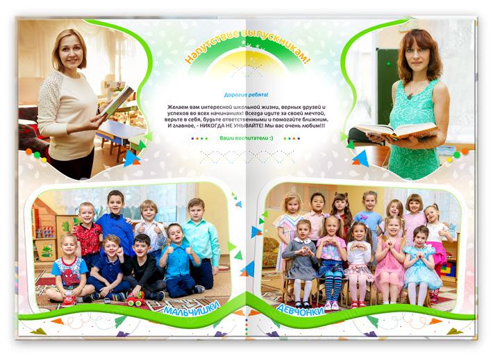 Книга Детский сад Первый Базовый