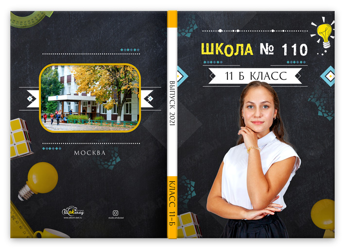 Книга Класс Обложка с портретом Лайт