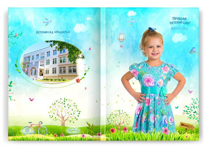 Книга Радость Обложка с портретом Лайт