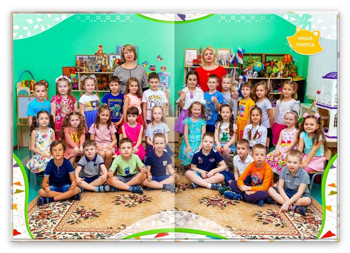 Книга Детский сад Общее фото