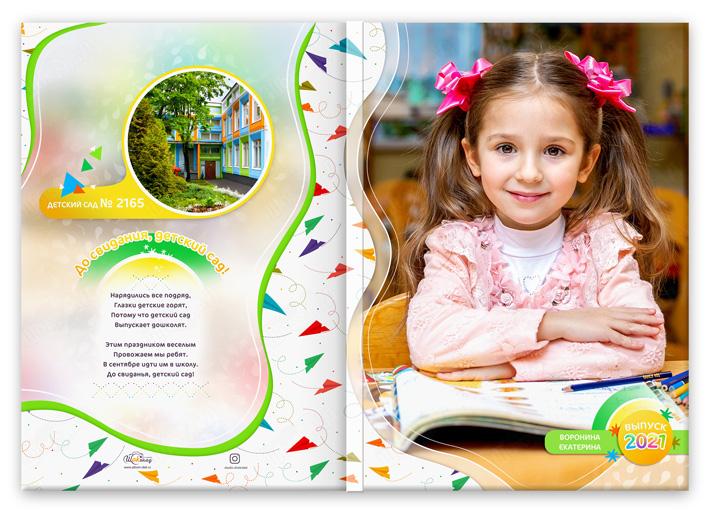Книга Детский сад Обложка с портретом Лайт